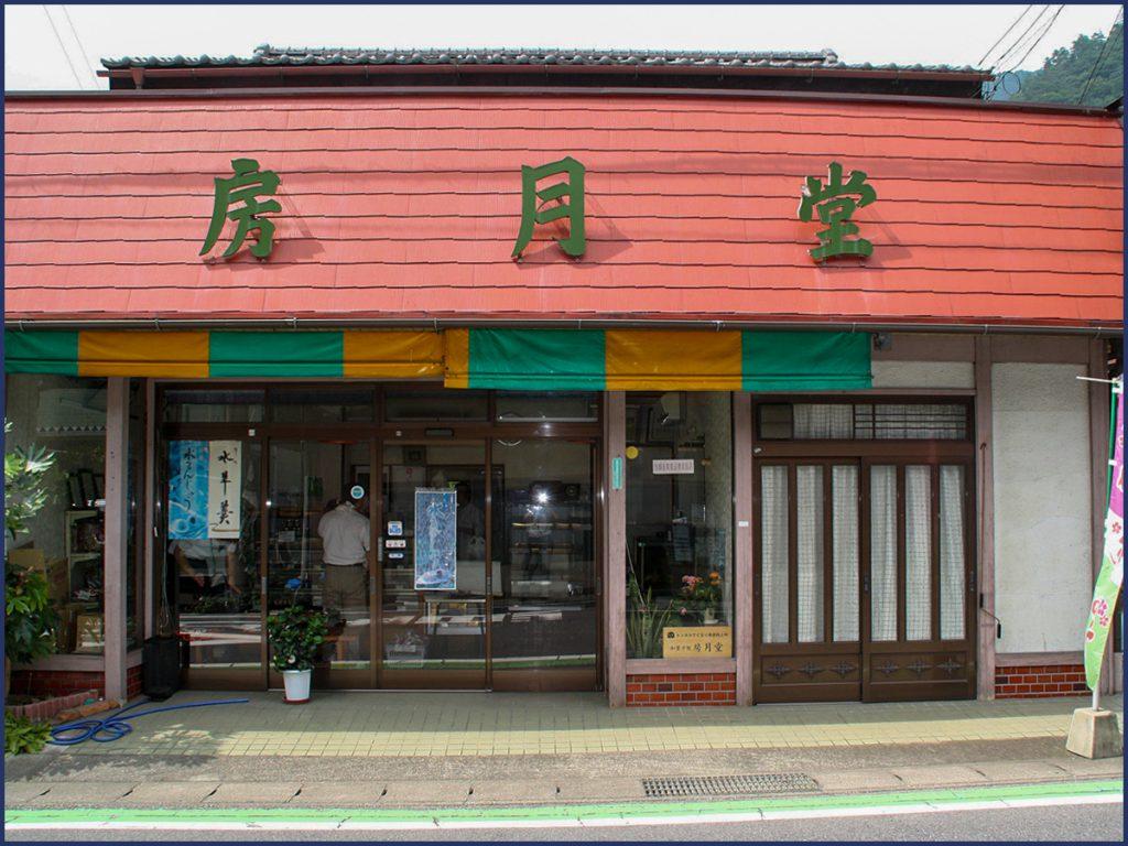 本店の画像